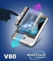 ramos_windtouch-v80-front.jpg