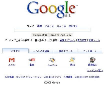 Google_nd_japon