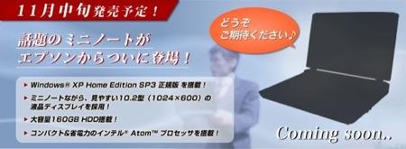 epson-netbook.jpg