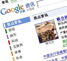 google_china.jpg